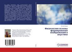 Bookcover of Физические основы формирования изображений в акустике