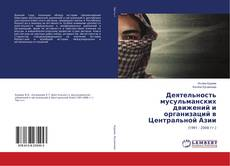 Обложка Деятельность мусульманских движений и организаций в Центральной Азии