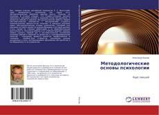Обложка Методологические основы психологии