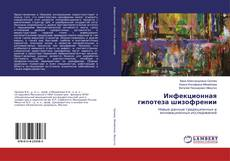 Bookcover of Инфекционная гипотеза шизофрении
