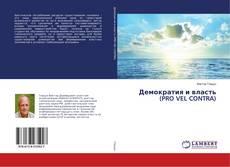 Bookcover of Демократия и власть (PRO VEL CONTRA)