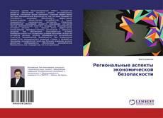 Региональные аспекты экономической безопасности kitap kapağı