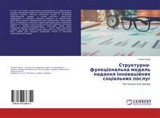 Borítókép a  Структурно-функціональна модель надання інноваційних соціальних послуг - hoz