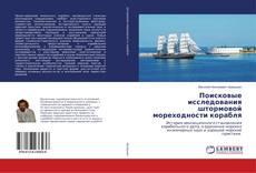 Bookcover of Поисковые исследования штормовой мореходности корабля