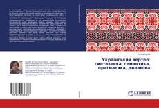 Portada del libro de Український вертеп: синтактика, семантика, прагматика, динаміка