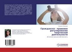 Гражданско - правовое регулирование творческой деятельности的封面