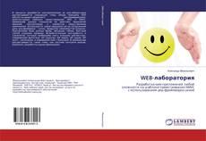 Bookcover of WEB-лаборатория