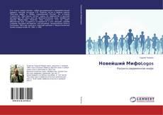 Bookcover of Новейший МифоLogos