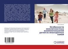 Portada del libro de Особенности межличностных взаимоотношений детей из многодетных семей