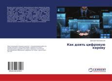 Bookcover of Как доить цифровую корову
