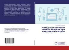 Bookcover of Метод исследования свойств веществ при импульсном нагреве