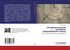 Buchcover von Интранатальный контроль сердцебиения плода