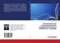 Borítókép a  Комплексные технологии для гидравлических и ветряных станций - hoz
