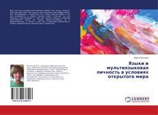Обложка Языки и мультиязыковая личность в условиях открытого мира