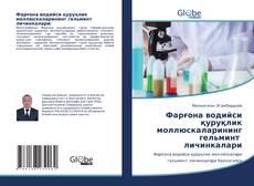 Bookcover of Фарғона водийси қуруқлик моллюскаларининг гельминт личинкалари