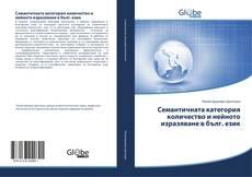 Couverture de Семантичната категория количество и нейното изразяване в бълг. език
