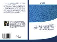 Bookcover of イルカにおける組織特異的損傷マーカーの探索 -マイクロ RNA を指標に