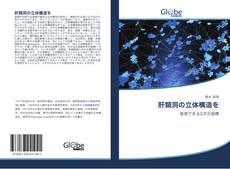 Bookcover of 肝類洞の立体構造を