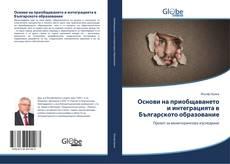Portada del libro de Основи на приобщаването и интеграцията в Българското образование
