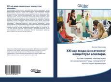 Buchcover von XXI аср мода саноатининг концептуал асослари.