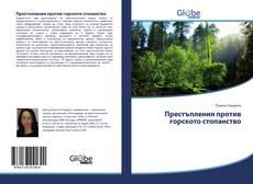 Buchcover von Престъпления против горското стопанство