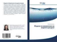 Bookcover of Модели за управление на водните ресурси