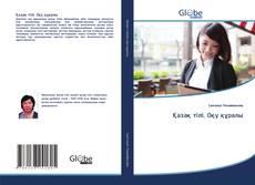 Couverture de Қазақ тілі. Оқу құралы