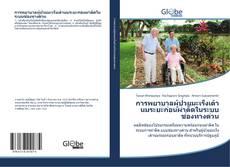 Bookcover of การพยาบาลผู้ป่วยมะเร็งเต้านมระยะก่อนผ่าตัดในระบบช่องทางด่วน