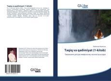 Обложка Taqiq va qadimiyat (1-kitob)