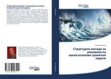 Bookcover of Структурни методи за решаване на накои вълнови гранични задачи