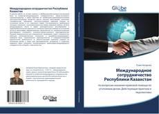 Обложка Международное сотрудничество Республики Казахстан