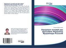 Bookcover of Ақидаҳои ахлоқӣ дар фалсафаи Абўҳомид Муҳаммади Ғаззолӣ