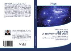 星系への旅 A Journey to the Stars的封面