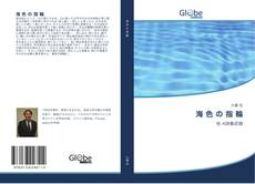 Bookcover of 海 色 の 指 輪
