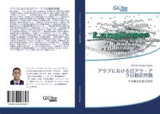 Bookcover of アラブにおける日アラ・アラ日翻訳問題