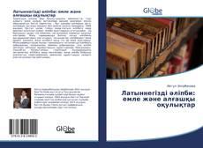 Bookcover of Латыннегізді әліпби: емле және алғашқы оқулықтар