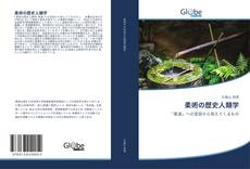 Bookcover of 柔術の歴史人類学