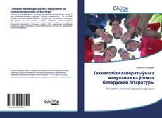 Bookcover of Тэхналогія кааператыўнага навучання на ўроках беларускай літаратуры