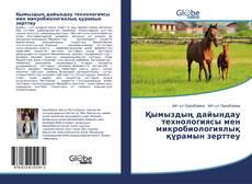 Bookcover of Қымыздың дайындау технологиясы мен микробиологиялық құрамын зерттеу