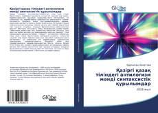 Bookcover of Қазіргі қазақ тіліндегі антилогизм мәнді синтаксистік құрылымдар