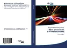 Bookcover of Ярим ўтказгичли фотоприёмниклар