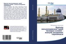 Bookcover of Қуръон маъноларининг араб тилидан илмий - изоҳли академик таржимаси