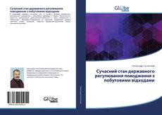 Capa do livro de Сучасний стан державного регулювання поводження з побутовими відходами
