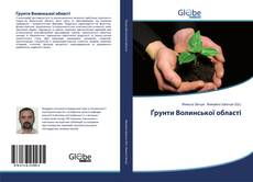 Обложка Ґрунти Волинської області