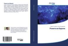 Buchcover von Ромите во Европа