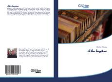 Capa do livro de سقوط ملاك
