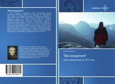 "Bookcover of ""Восхождение"""