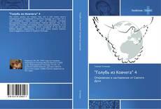 """Bookcover of """"Голубь из Ковчега"""" 4"""