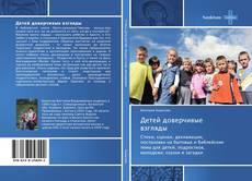 Capa do livro de Детей доверчивые взгляды