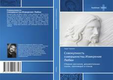 Bookcover of Совокупность совершенства.Измерение Любви